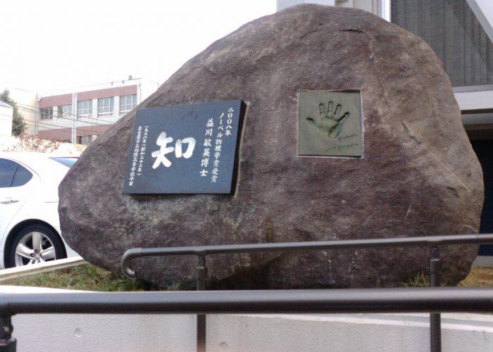 益川モニュメント